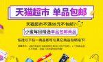 5dd258c6 5c38 45c1 a014 7d15ac10c663 150x90 - 【口袋圈专享】猫超单品包邮商品(11.18)