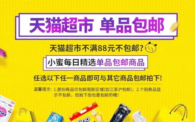 5dd258c6 5c38 45c1 a014 7d15ac10c663 - 【口袋圈专享】猫超单品包邮商品(11.23)
