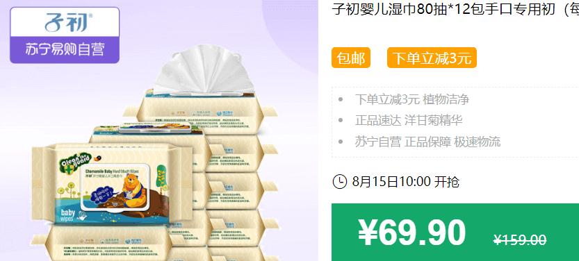 1597420940 koudaiquan1 1597420940 - 【口袋圈聚划算专享】淘宝10点聚划算商品预告(8.15)