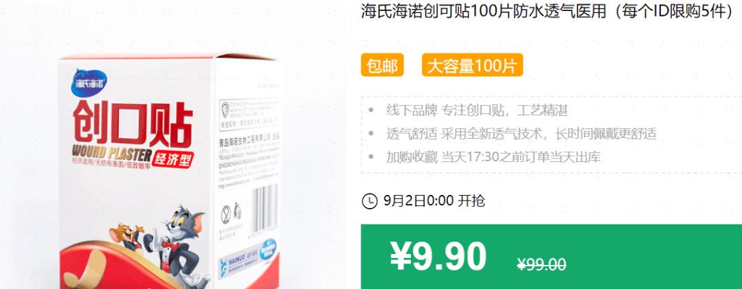 640 1 - 【口袋圈天猫好物惊天捡漏】9.9元内聚划算商品合集(09.12)