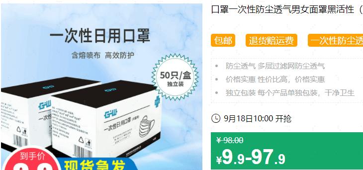 640 100 - 【口袋圈天猫好物惊天捡漏】聚划算商品合集(09.17)