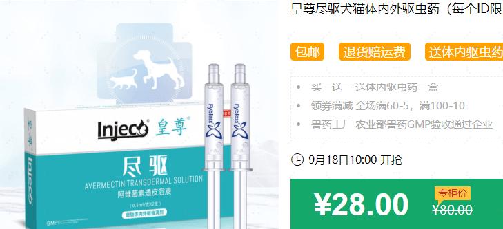 640 101 - 【口袋圈天猫好物惊天捡漏】聚划算商品合集(09.17)