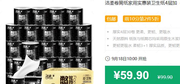 640 105 - 【口袋圈天猫好物惊天捡漏】聚划算商品合集(09.17)