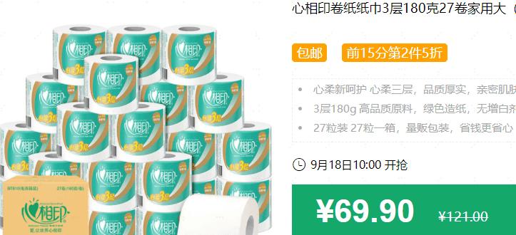 640 107 - 【口袋圈天猫好物惊天捡漏】聚划算商品合集(09.17)