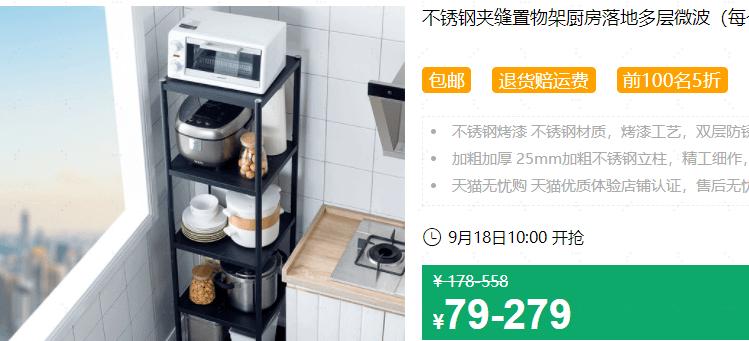 640 108 - 【口袋圈天猫好物惊天捡漏】聚划算商品合集(09.17)