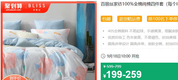 640 116 - 【口袋圈天猫好物惊天捡漏】聚划算商品合集(09.17)
