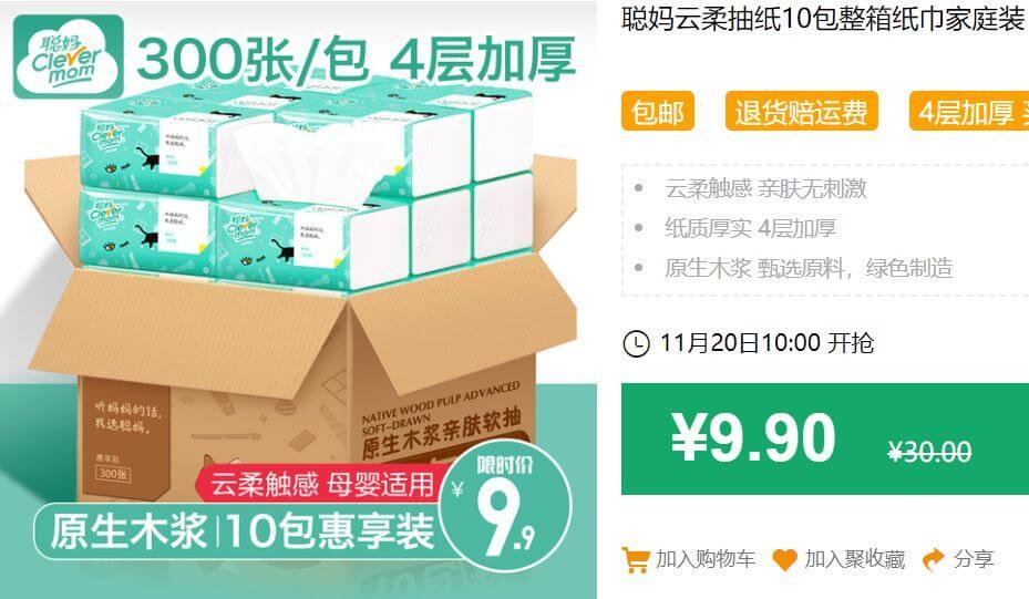640 119 - 【口袋圈惊天捡漏】20元内聚划算好物(11.20)