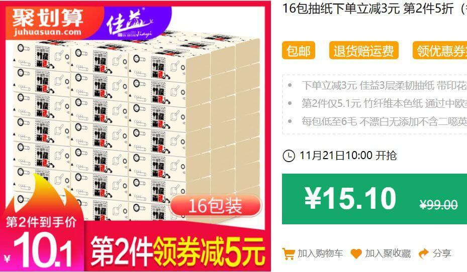 640 122 - 【口袋圈惊天捡漏】20元内聚划算好物(11.20)