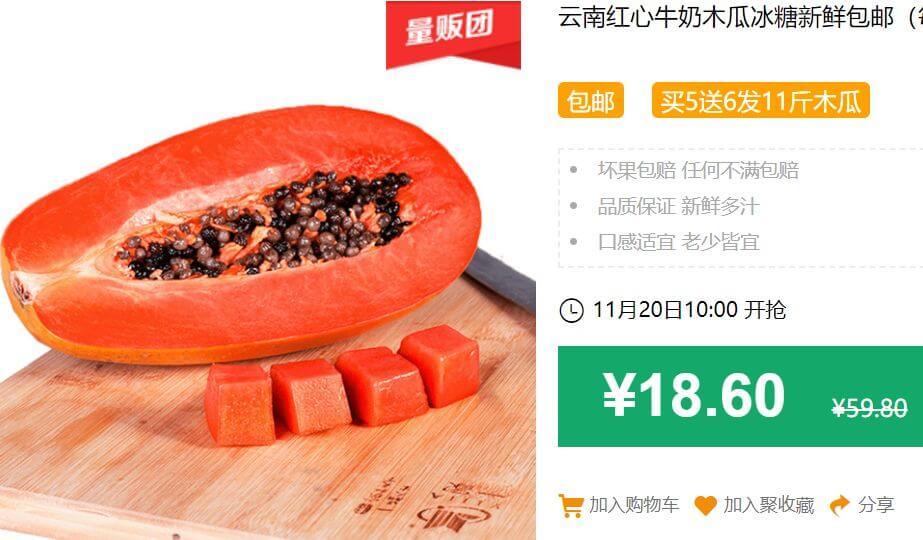 640 126 - 【口袋圈惊天捡漏】20元内聚划算好物(11.20)