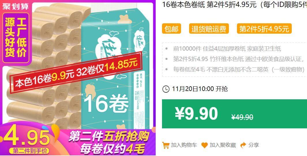 640 128 - 【口袋圈惊天捡漏】20元内聚划算好物(11.20)