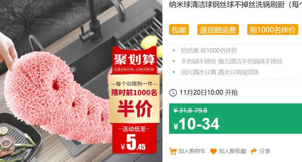 640 130 - 【口袋圈惊天捡漏】20元内聚划算好物(11.20)