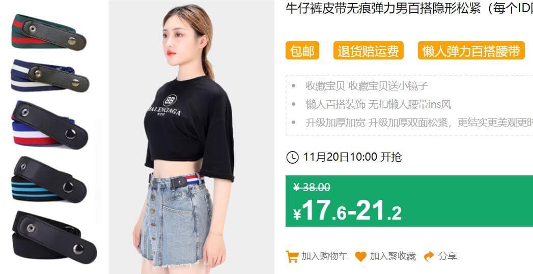 640 131 - 【口袋圈惊天捡漏】20元内聚划算好物(11.20)