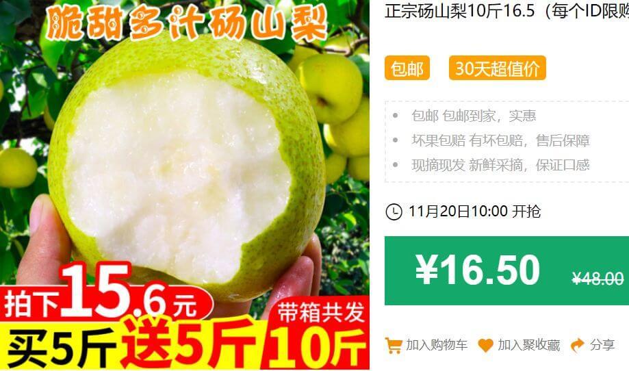 640 136 - 【口袋圈惊天捡漏】20元内聚划算好物(11.20)