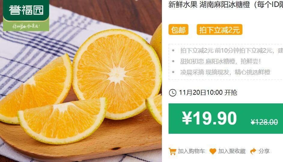 640 137 - 【口袋圈惊天捡漏】20元内聚划算好物(11.20)
