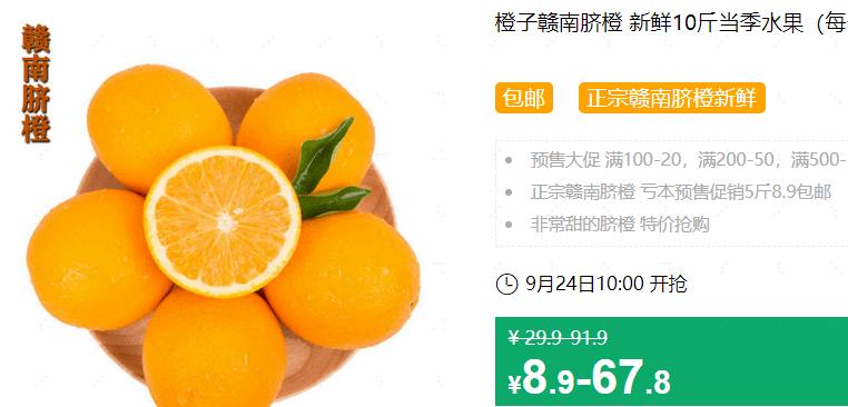640 172 - 【口袋圈天猫好物惊天捡漏】聚划算商品合集(09.24)