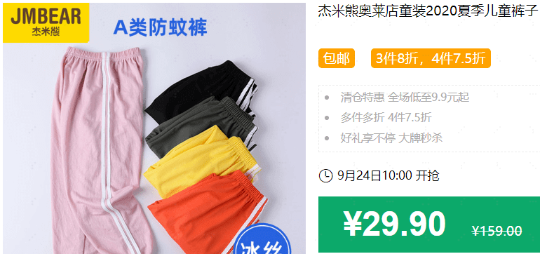 640 179 - 【口袋圈天猫好物惊天捡漏】聚划算商品合集(09.24)