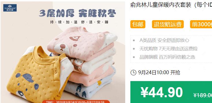 640 180 - 【口袋圈天猫好物惊天捡漏】聚划算商品合集(09.24)