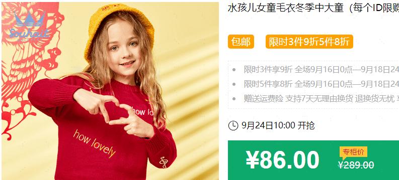 640 184 - 【口袋圈天猫好物惊天捡漏】聚划算商品合集(09.24)