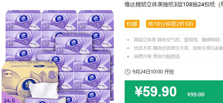 640 191 - 【口袋圈天猫好物惊天捡漏】聚划算商品合集(09.24)