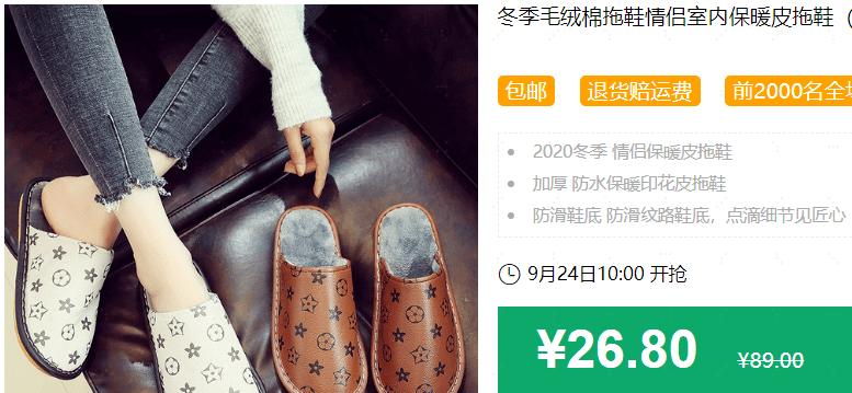 640 196 - 【口袋圈天猫好物惊天捡漏】聚划算商品合集(09.24)