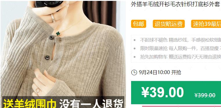 640 197 - 【口袋圈天猫好物惊天捡漏】聚划算商品合集(09.24)