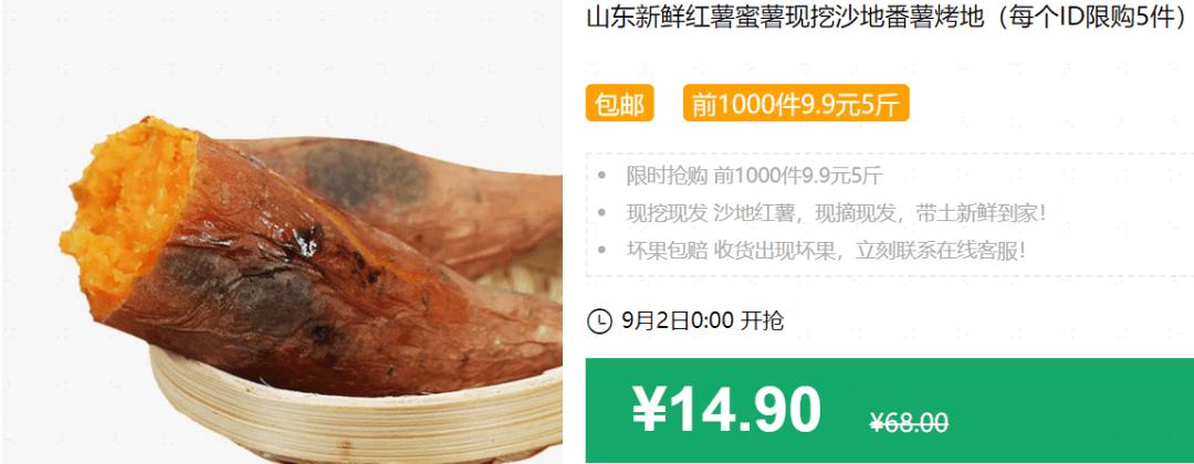 640 2 - 【口袋圈天猫好物惊天捡漏】9.9元内聚划算商品合集(09.12)