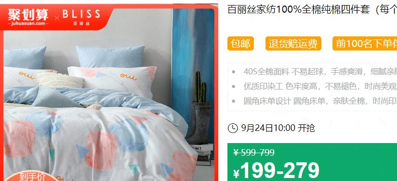 640 202 - 【口袋圈天猫好物惊天捡漏】聚划算商品合集(09.24)
