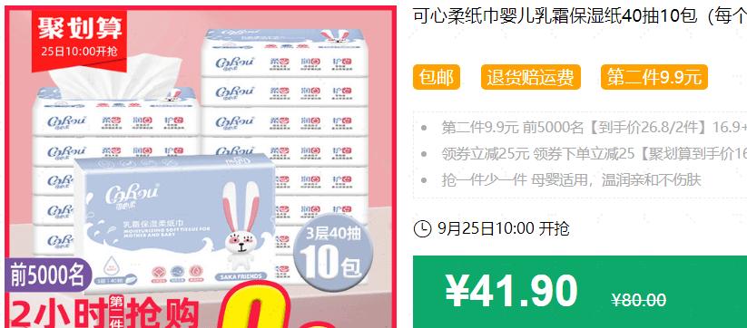 640 210 - 【口袋圈天猫好物惊天捡漏】聚划算商品合集(09.25)