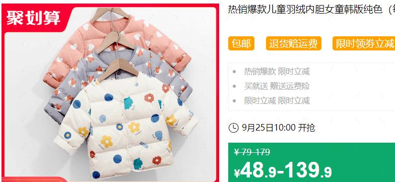 640 211 - 【口袋圈天猫好物惊天捡漏】聚划算商品合集(09.25)