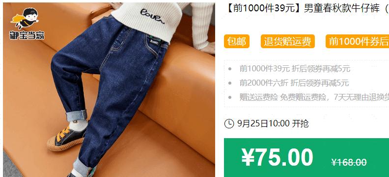 640 214 - 【口袋圈天猫好物惊天捡漏】聚划算商品合集(09.25)
