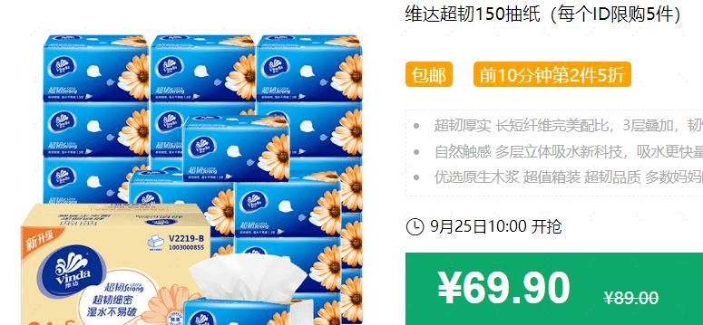 640 223 - 【口袋圈天猫好物惊天捡漏】聚划算商品合集(09.25)