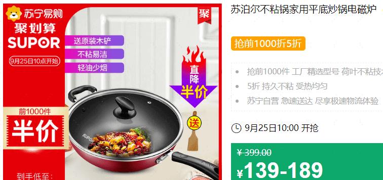 640 227 - 【口袋圈天猫好物惊天捡漏】聚划算商品合集(09.25)