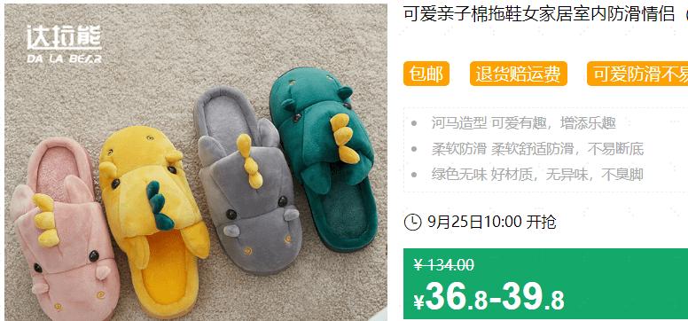 640 230 - 【口袋圈天猫好物惊天捡漏】聚划算商品合集(09.25)