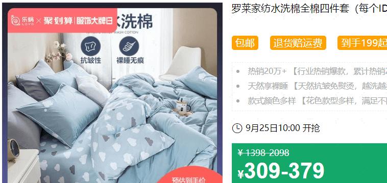 640 234 - 【口袋圈天猫好物惊天捡漏】聚划算商品合集(09.25)