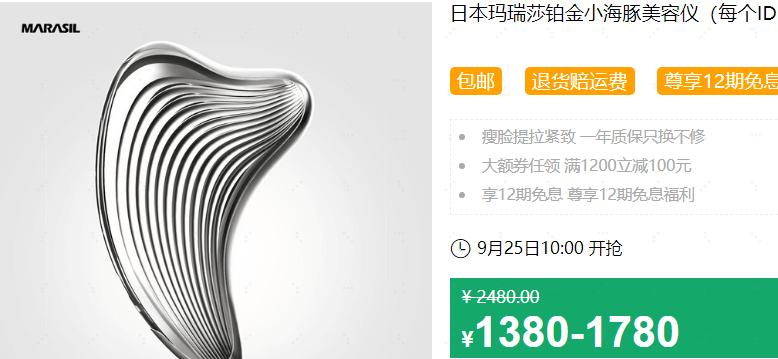 640 236 - 【口袋圈天猫好物惊天捡漏】聚划算商品合集(09.25)