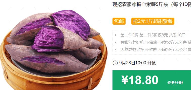 640 237 - 【口袋圈天猫好物惊天捡漏】聚划算商品合集(09.27)