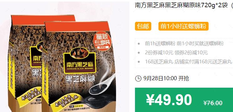 640 244 - 【口袋圈天猫好物惊天捡漏】聚划算商品合集(09.27)
