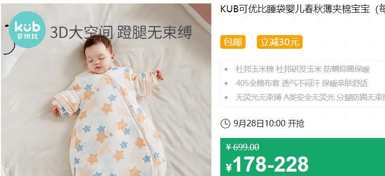 640 253 - 【口袋圈天猫好物惊天捡漏】聚划算商品合集(09.27)