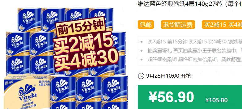 640 261 - 【口袋圈天猫好物惊天捡漏】聚划算商品合集(09.27)