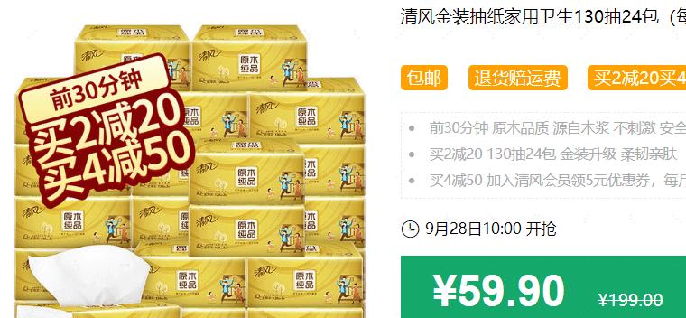 640 262 - 【口袋圈天猫好物惊天捡漏】聚划算商品合集(09.27)