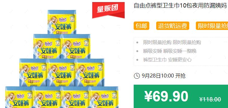 640 266 - 【口袋圈天猫好物惊天捡漏】聚划算商品合集(09.27)