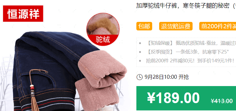 640 273 - 【口袋圈天猫好物惊天捡漏】聚划算商品合集(09.27)