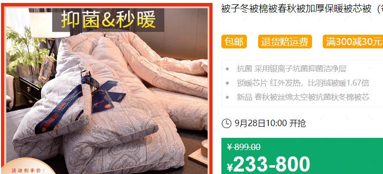 640 275 - 【口袋圈天猫好物惊天捡漏】聚划算商品合集(09.27)