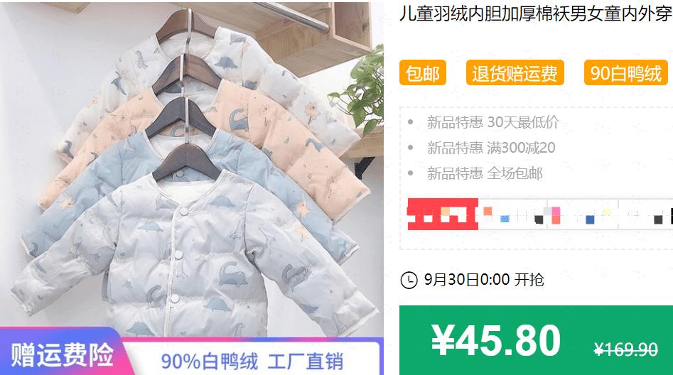 640 286 - 【口袋圈天猫好物惊天捡漏】聚划算商品合集(09.27)
