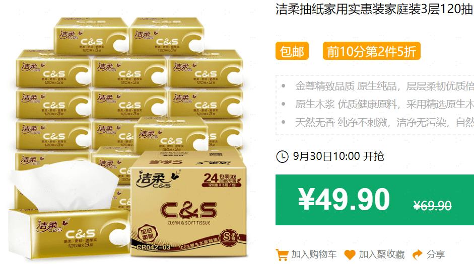 640 292 - 【口袋圈天猫好物惊天捡漏】聚划算商品合集(09.27)
