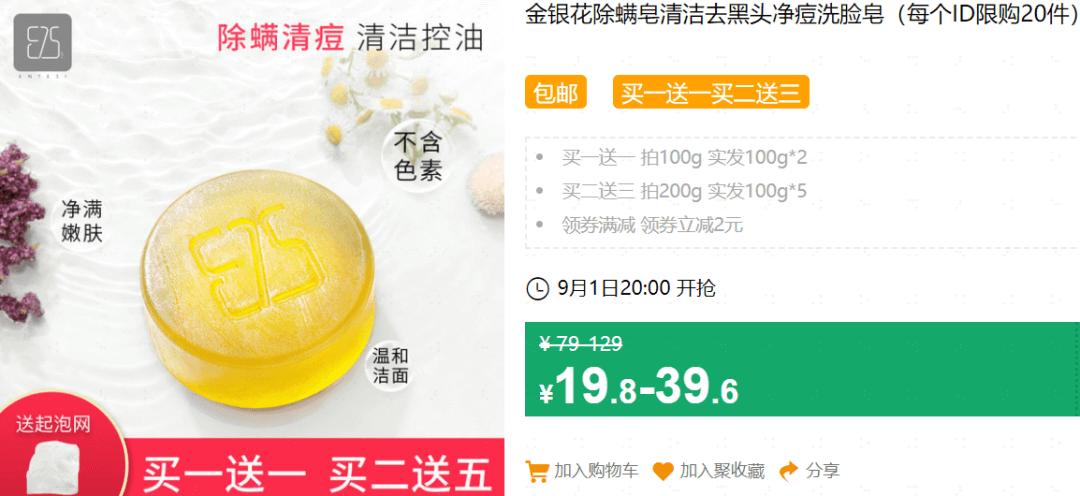 640 3 - 【口袋圈天猫好物惊天捡漏】9.9元内聚划算商品合集(09.12)