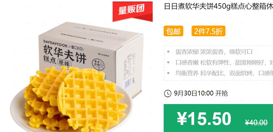 640 302 - 【口袋圈天猫好物惊天捡漏】聚划算商品合集(09.27)
