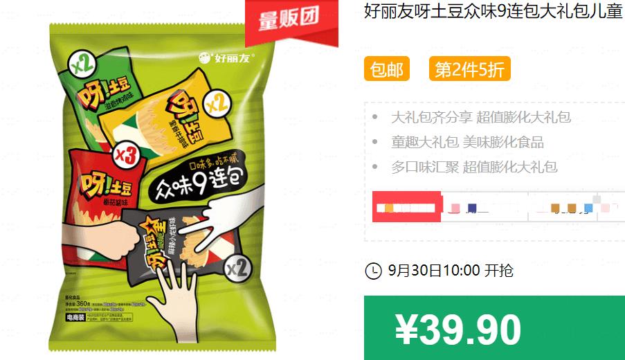 640 306 - 【口袋圈天猫好物惊天捡漏】聚划算商品合集(09.27)