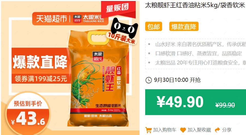 640 309 - 【口袋圈天猫好物惊天捡漏】聚划算商品合集(09.27)