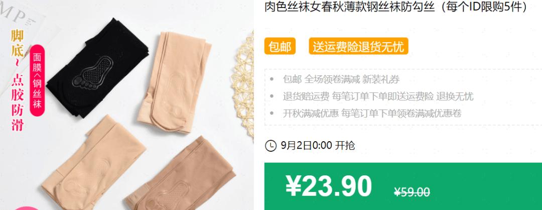 640 4 - 【口袋圈天猫好物惊天捡漏】9.9元内聚划算商品合集(09.12)